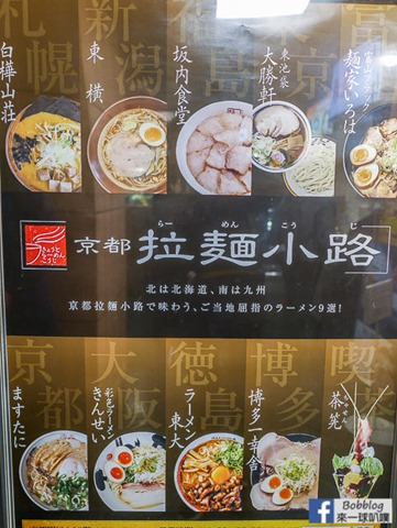 京都拉麵小路-富山麺家いろは(IROHA) -1860764