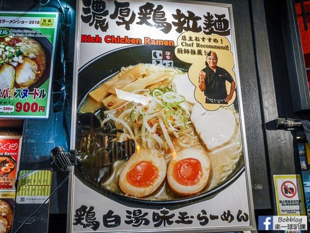 京都拉麵小路8間拉麵評價|富山麺家いろは(東京拉麵展五次冠軍)