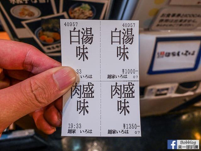京都拉麵小路-富山麺家いろは(IROHA) -1860778