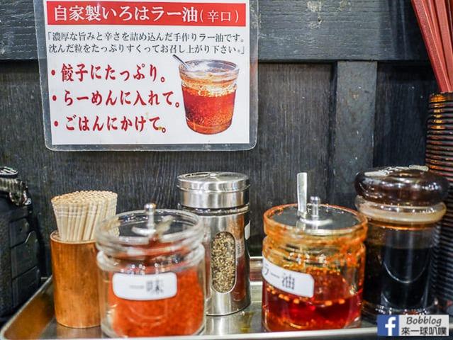 京都拉麵小路-富山麺家いろは(IROHA) -1860790