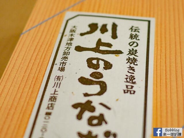 蒲燒鰻まむさし川上(川上商店鰻魚飯)-8