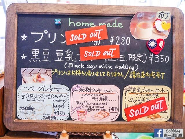 京都美山町-美卵咖啡布丁-19