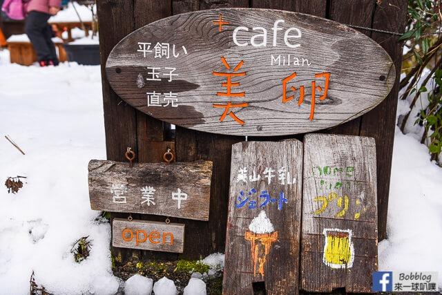 京都美山町-美卵咖啡布丁-25