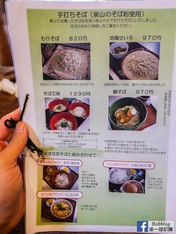 お食事処きたむら蕎麥麵-4