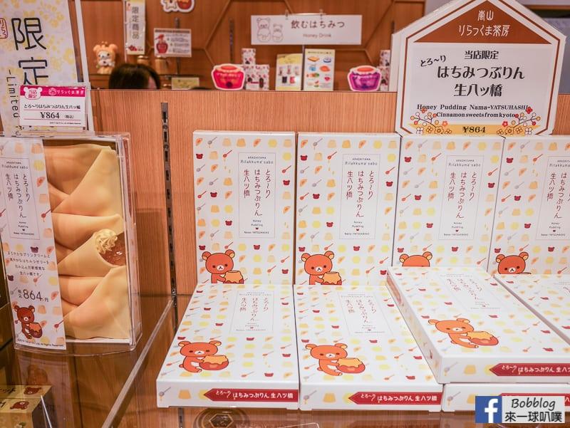 京都嵐山拉拉熊茶房-17