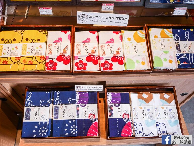 京都嵐山拉拉熊茶房-37