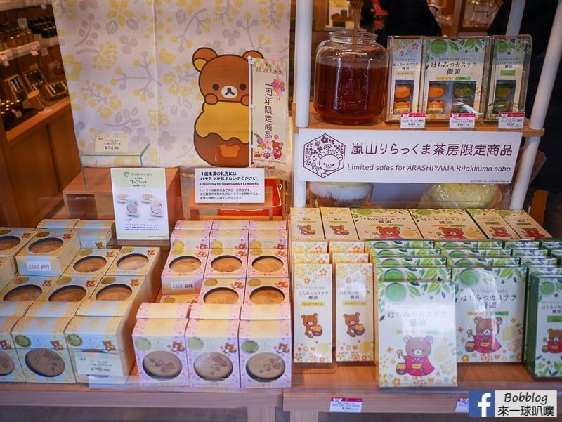 京都嵐山拉拉熊茶房-6