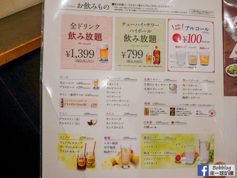 京都燒肉啾啾燒肉 五条高倉店-17