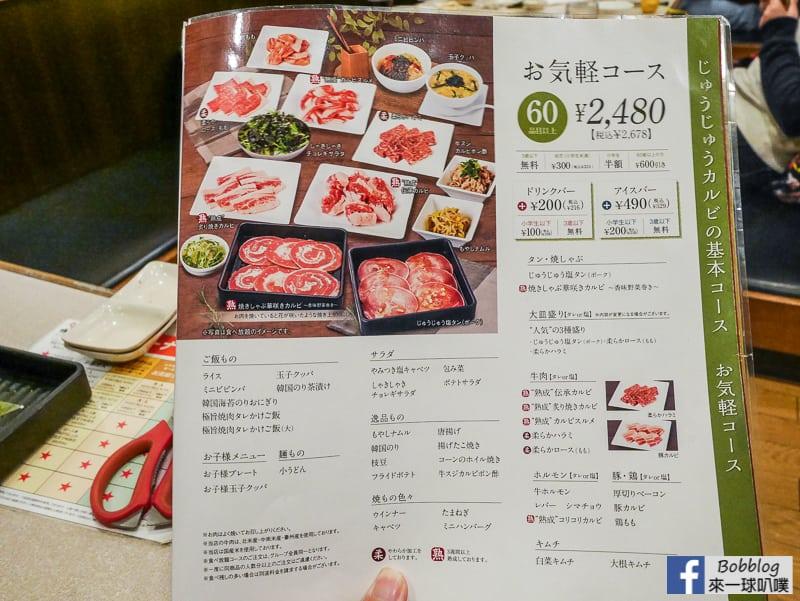 京都燒肉啾啾燒肉 五条高倉店-19