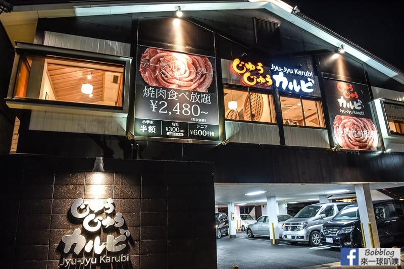 京都燒肉啾啾燒肉 五条高倉店-2