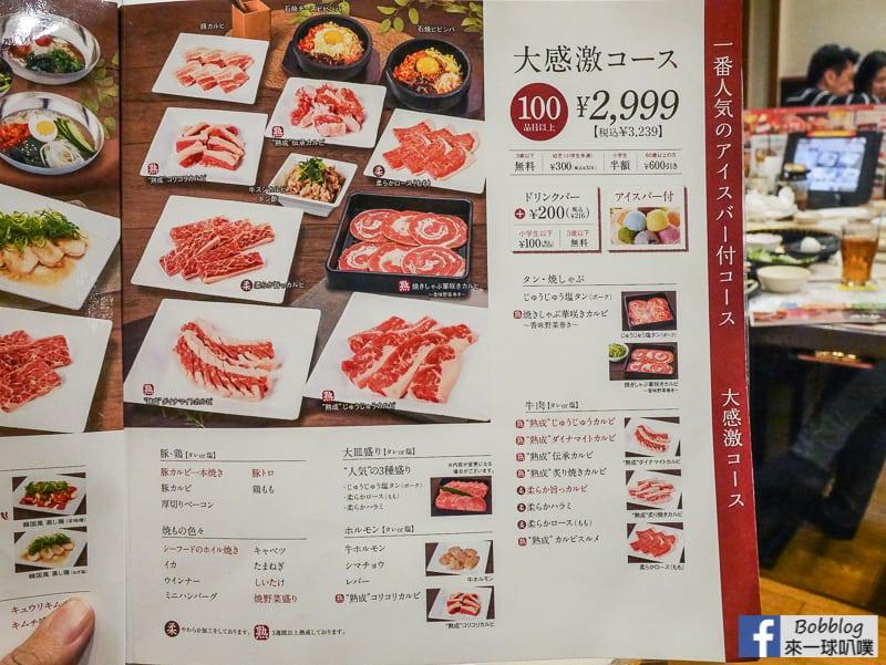 京都燒肉啾啾燒肉 五条高倉店-20