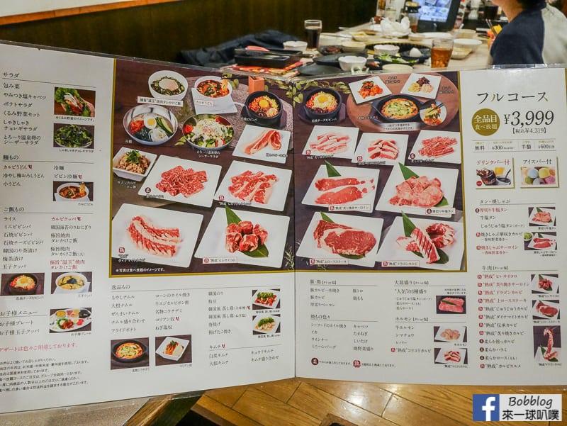 京都燒肉啾啾燒肉 五条高倉店-21