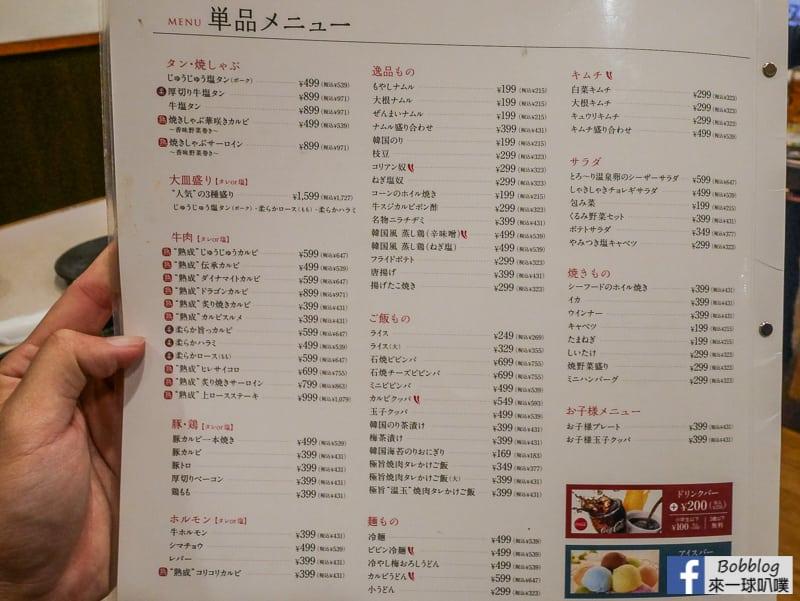京都燒肉啾啾燒肉 五条高倉店-24