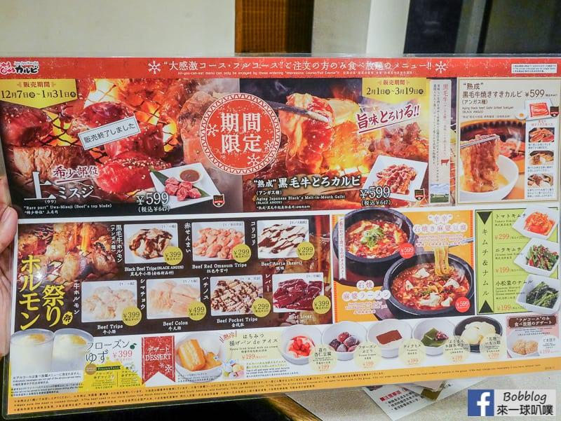 京都燒肉啾啾燒肉 五条高倉店-25