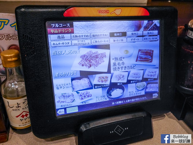 京都燒肉啾啾燒肉 五条高倉店-27