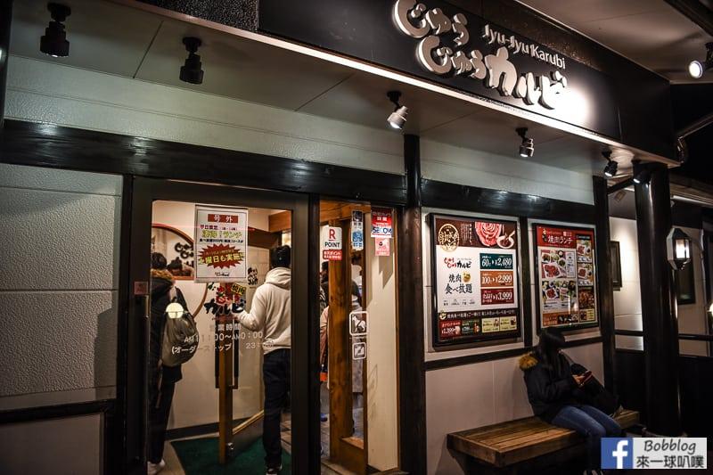 京都燒肉啾啾燒肉 五条高倉店-3