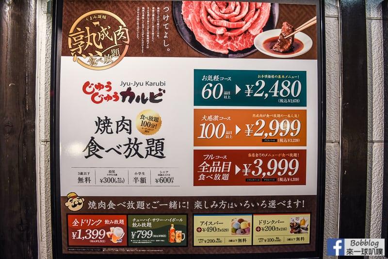 京都燒肉啾啾燒肉 五条高倉店-4