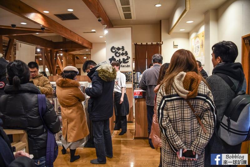 京都燒肉啾啾燒肉 五条高倉店-6