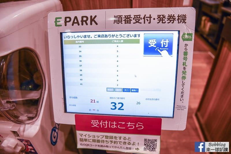 京都燒肉啾啾燒肉 五条高倉店-7