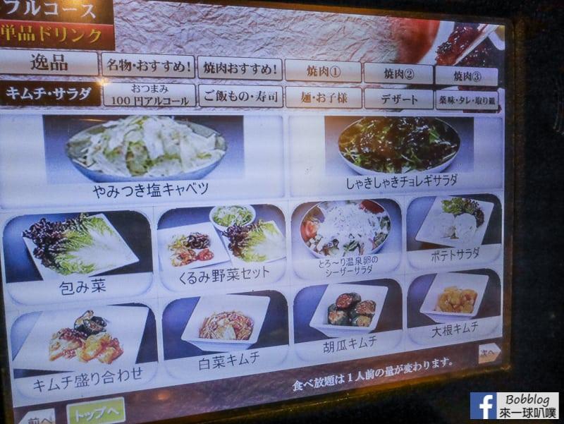 京都燒肉啾啾燒肉 五条高倉店-72