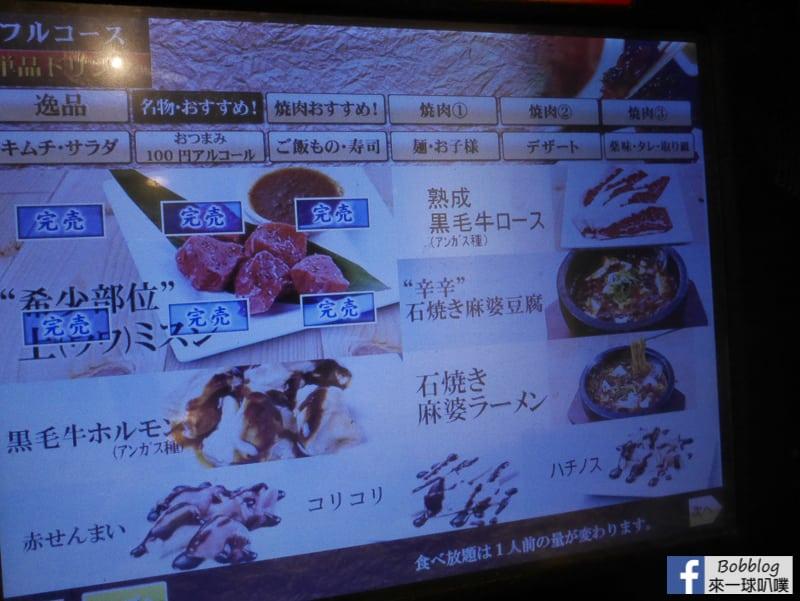 京都燒肉啾啾燒肉 五条高倉店-73