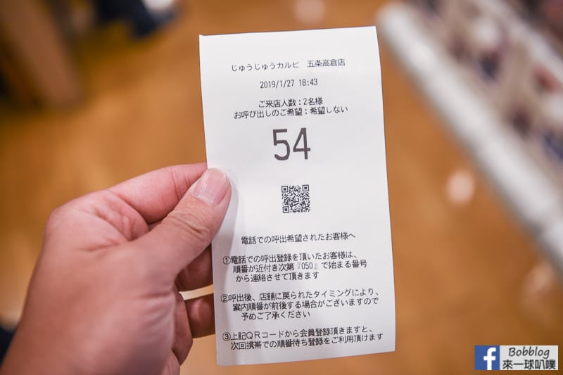 京都燒肉啾啾燒肉 五条高倉店-8