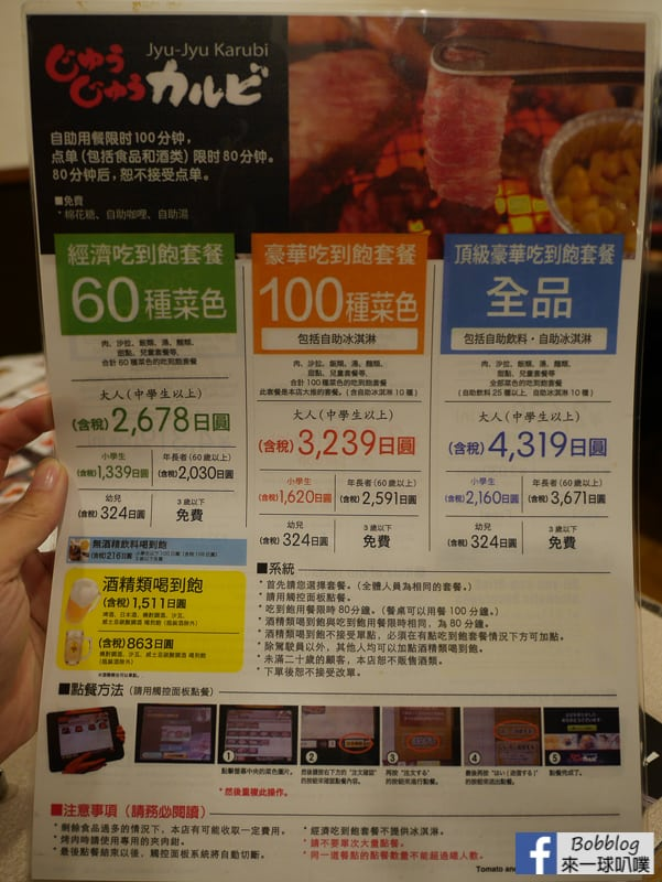 京都燒肉啾啾燒肉 五条高倉店-9