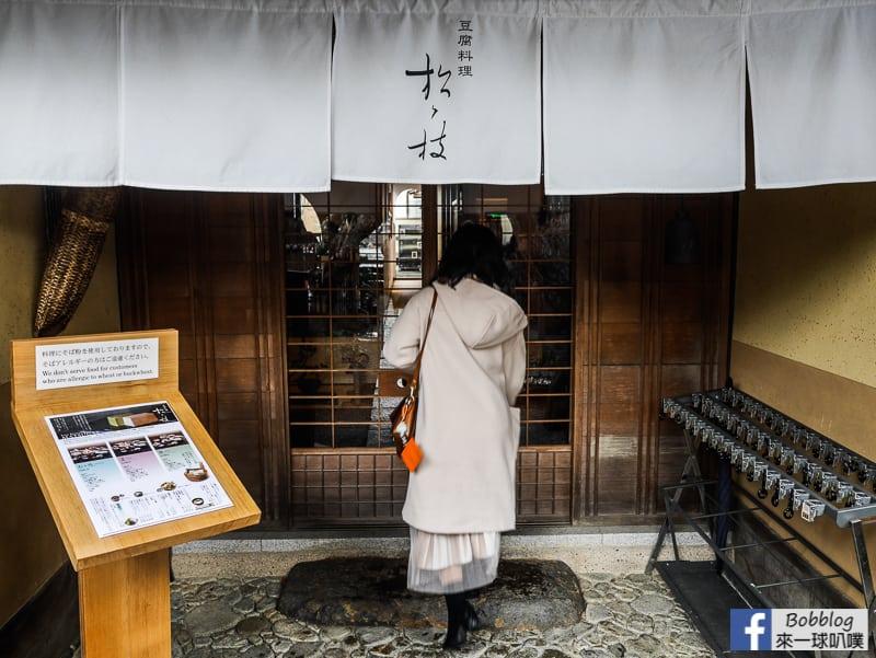 京都嵐山蕎麥麵 嵐山よしむら-3
