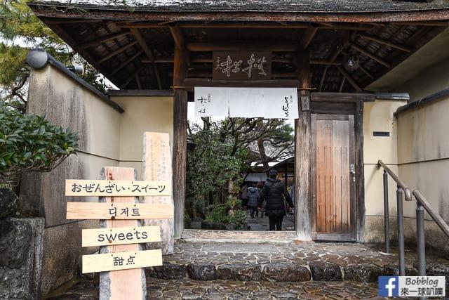 京都嵐山蕎麥麵 嵐山よしむら-49