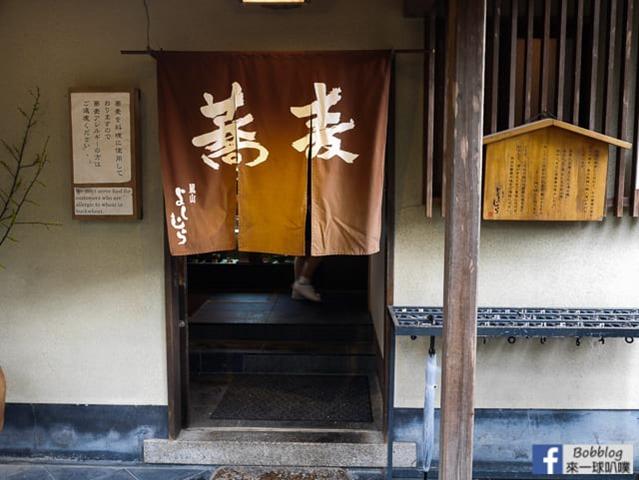 京都嵐山蕎麥麵 嵐山よしむら
