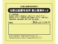 延伸閱讀:京都到比叡山交通票券|比叡山延暦寺巡拝 叡山電車きっぷ