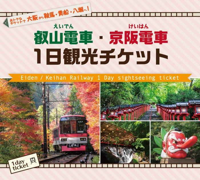 網站近期文章:叡山電車京阪電車一日觀光券