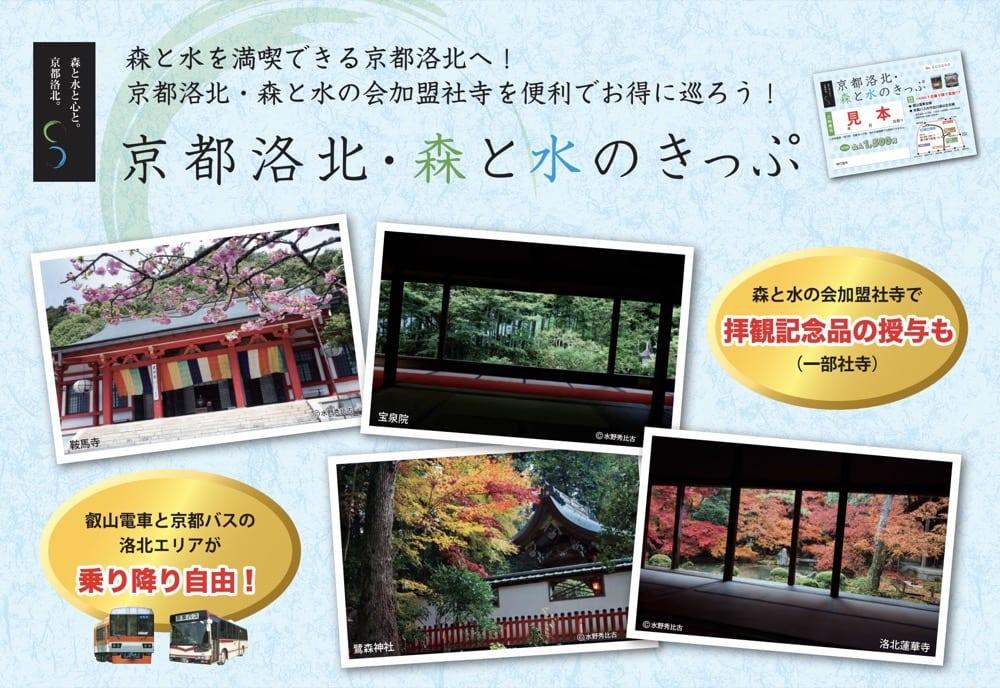 京都洛北森與水套票(京都洛北・森と水のきっぷ)