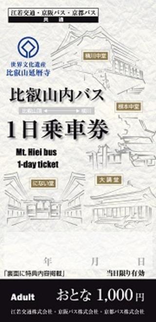 比叡山上景點交通|比叡山巴士、比叡山巴士1日券
