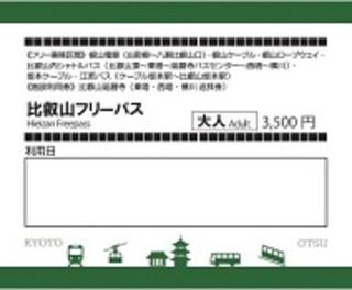 京都比叡山交通票券|比叡山周遊券(叡山電車、纜車、巴士、比叡山景點一次滿足)