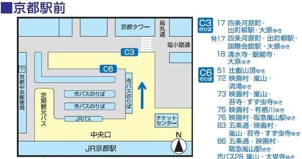 東映太秦映畫村・嵐山・嵯峨野回遊乗車券