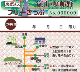 網站近期文章:嵐山巴士票券|嵐山・嵯峨野フリーきっぷ(嵐山嵯峨野一日券)