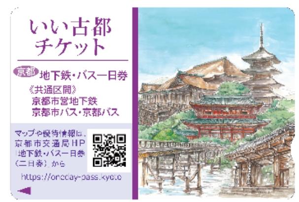 延伸閱讀:美麗古都地下鐵巴士一日券(京都巴士、市巴士、地下鐵、阪急電車)
