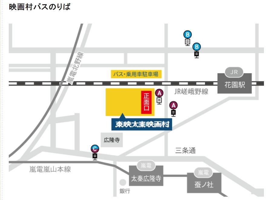 網站近期文章:東映太秦映畫村・嵐山・嵯峨野回遊乗車券