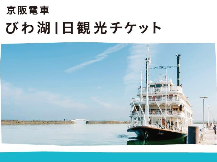 網站近期文章:京都滋賀交通票券|京都琵琶湖券(京都・びわ湖チケット)