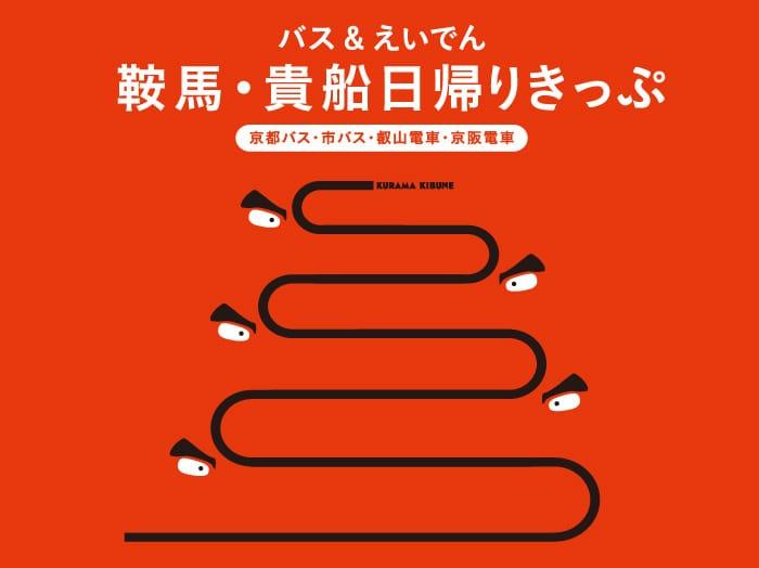 延伸閱讀:京阪電車票券|巴士叡電鞍馬櫃船當天往返車票