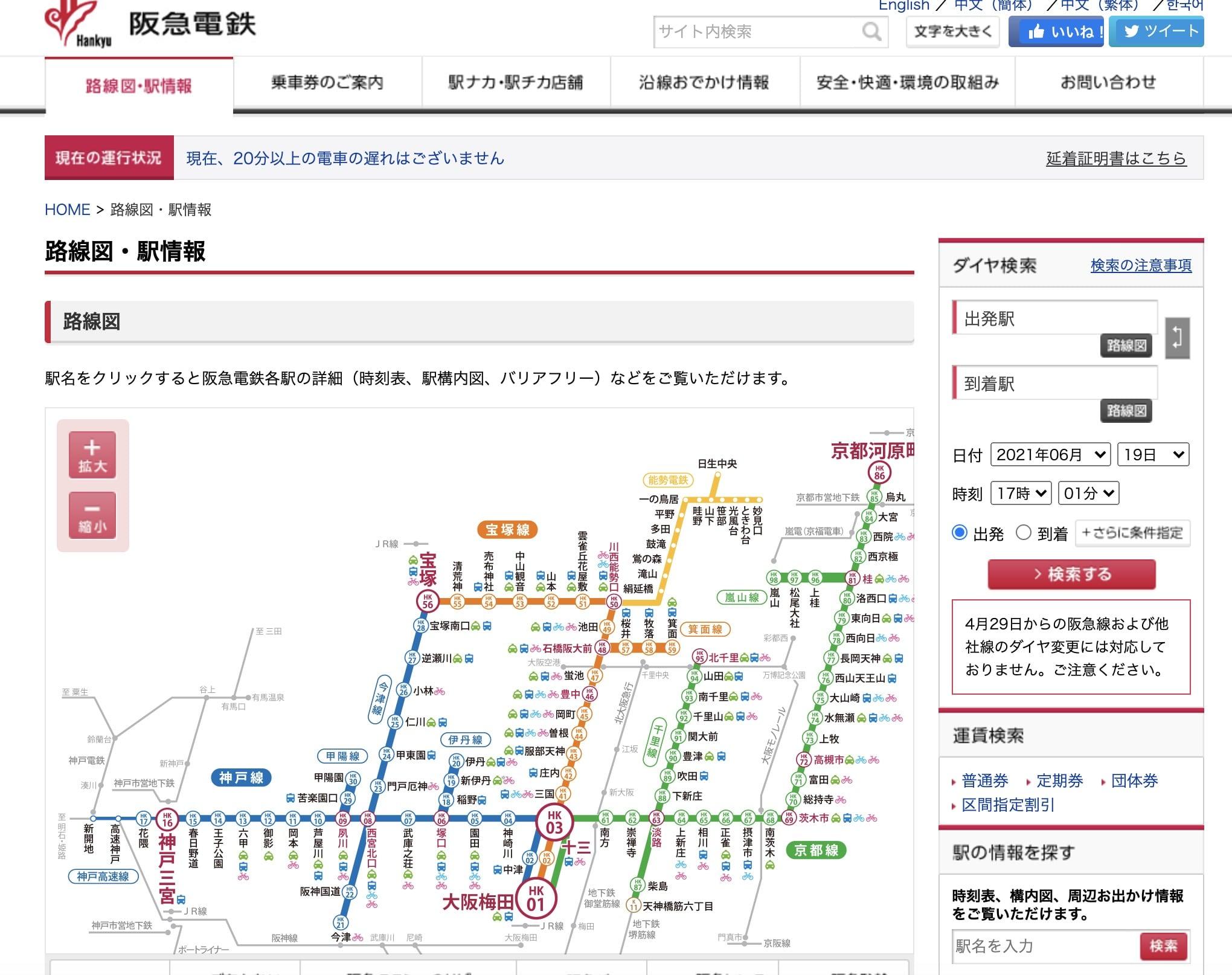 網站近期文章:阪急電車時刻表查詢教學