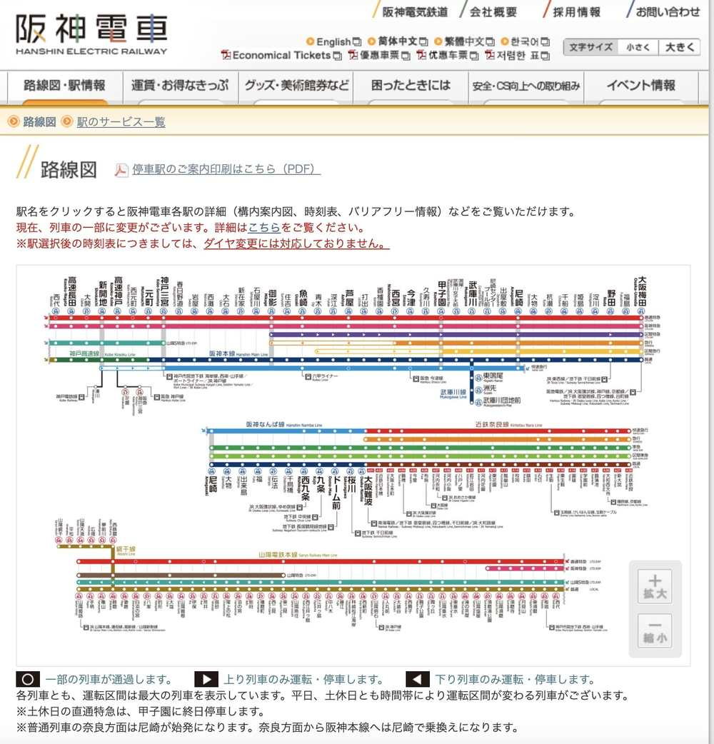 阪神電車時刻表查詢教學