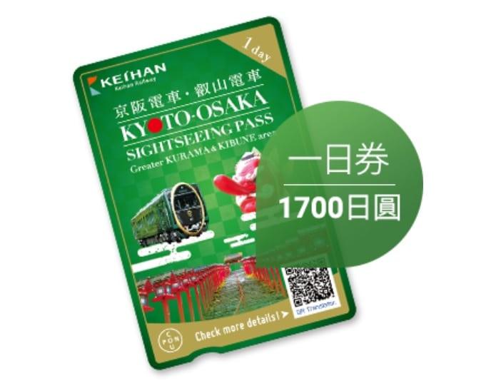 網站近期文章:京阪電車票券|京都大阪觀光乘車券(鞍馬&貴船地區擴大版)