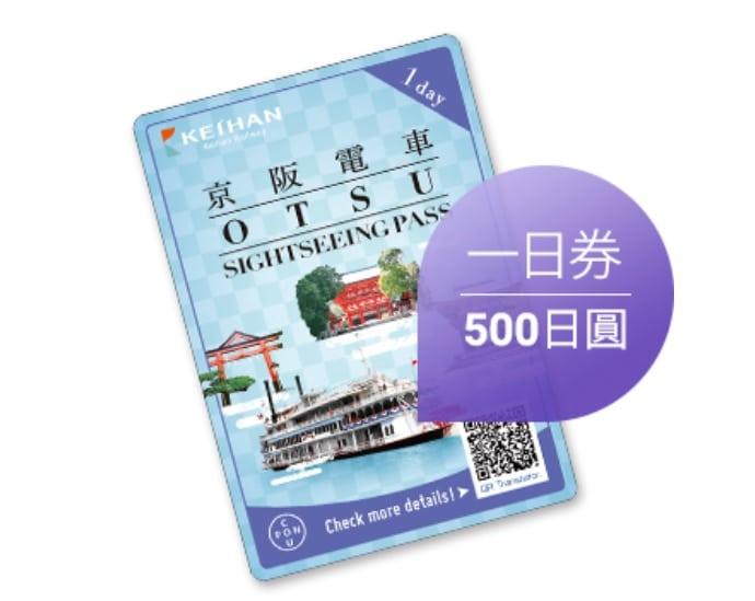 京阪電車大津觀光乘車券(500日幣搭乘京阪電車大津線全線)
