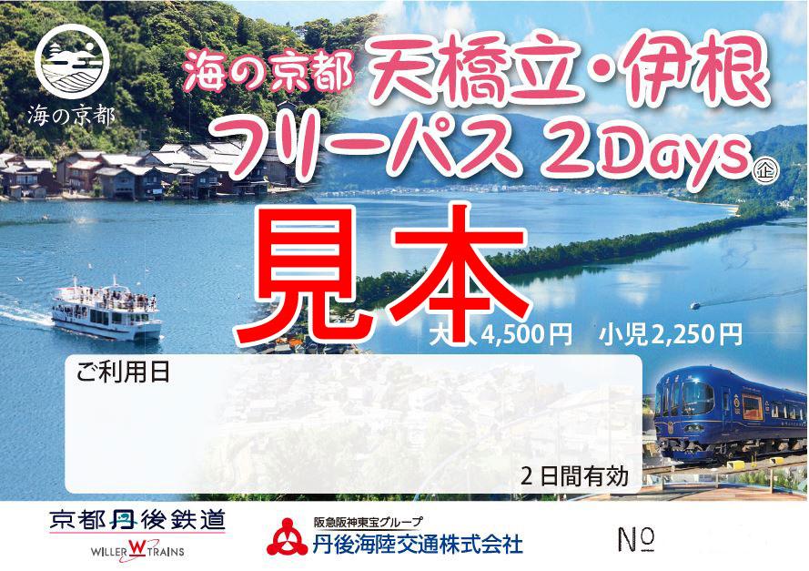 天橋立伊根票券|海の京都天橋立・伊根周遊券(鐵路巴士交通,景點套票)