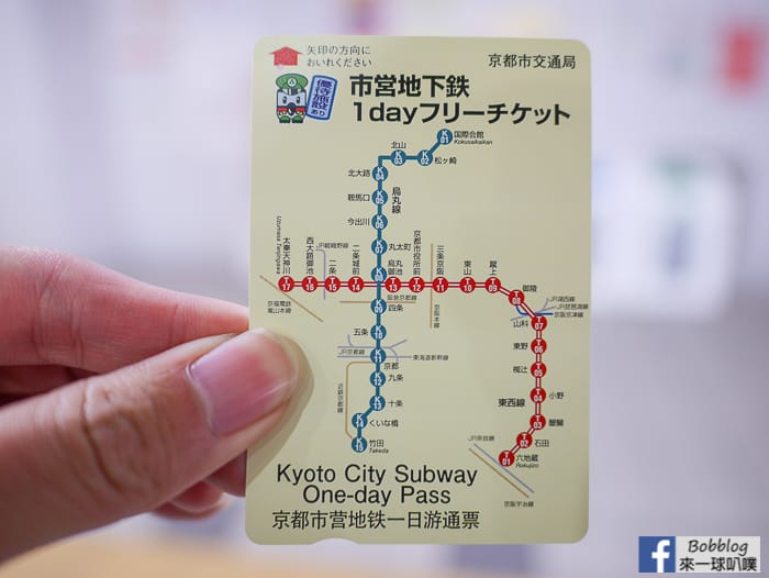kyoto-subway-11