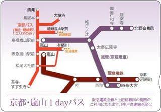 網站近期文章:京都嵐山交通票券|京都嵐山一日券巴士 阪急版