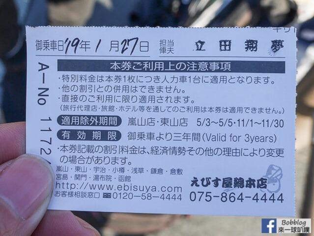 京都嵐山人力車-30