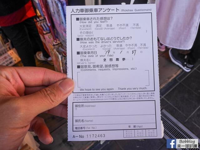 京都嵐山人力車-32